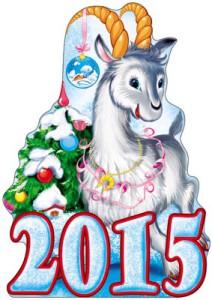 год синей козы, приметы года 2015, 2015 год,  в чем встречать, чем украшать