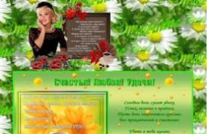 музыкальная открытка, пожелание удачи, инвестиционный проект