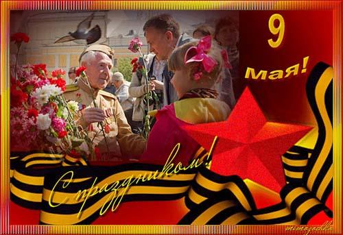 9 мая, победа, память погибшим