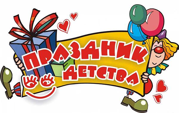 1 июня, праздник детства, дети