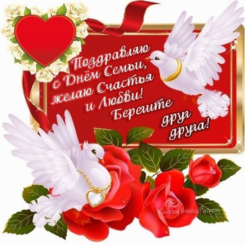 праздник любви и верности